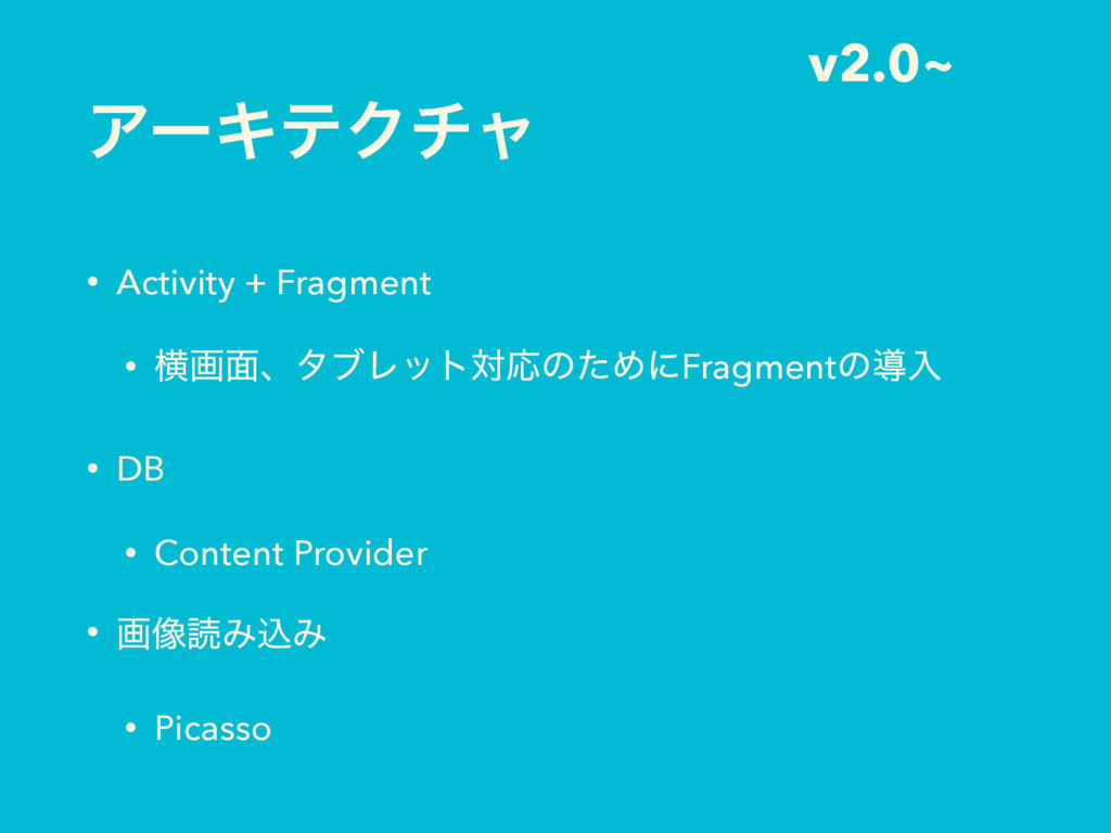 ΞʔΩςΫνϟ • Activity + Fragment • ԣը໘ɺλϒϨοτରԠͷͨΊʹ...