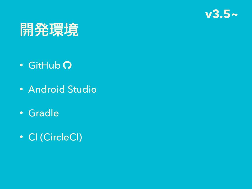 ։ൃڥ v3.5~ • GitHub • Android Studio • Gradle •...