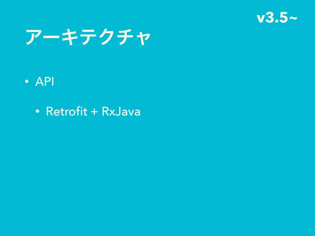 ΞʔΩςΫνϟ • API • Retrofit + RxJava v3.5~
