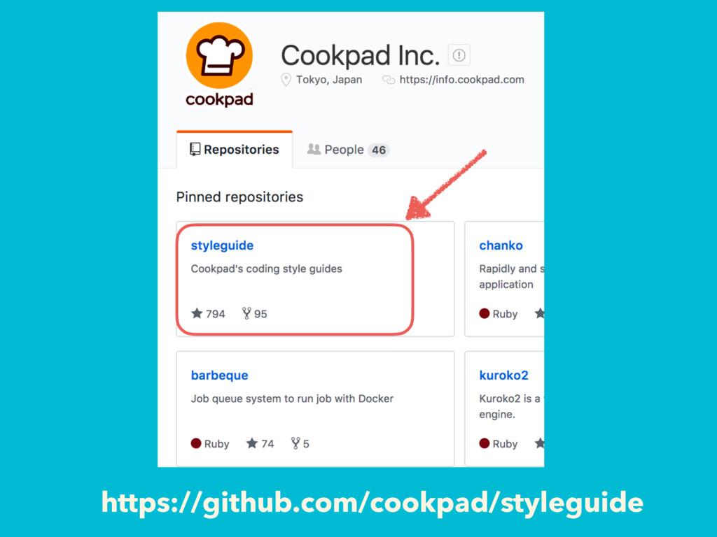 https://github.com/cookpad/styleguide