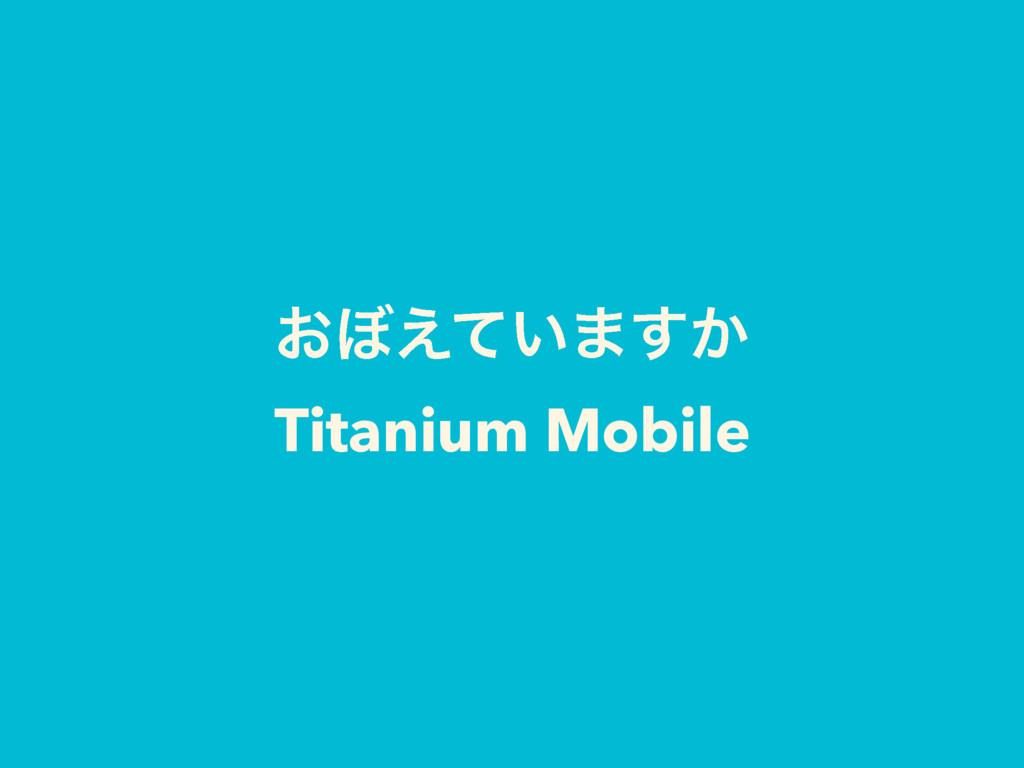 ͓΅͍͑ͯ·͔͢ Titanium Mobile