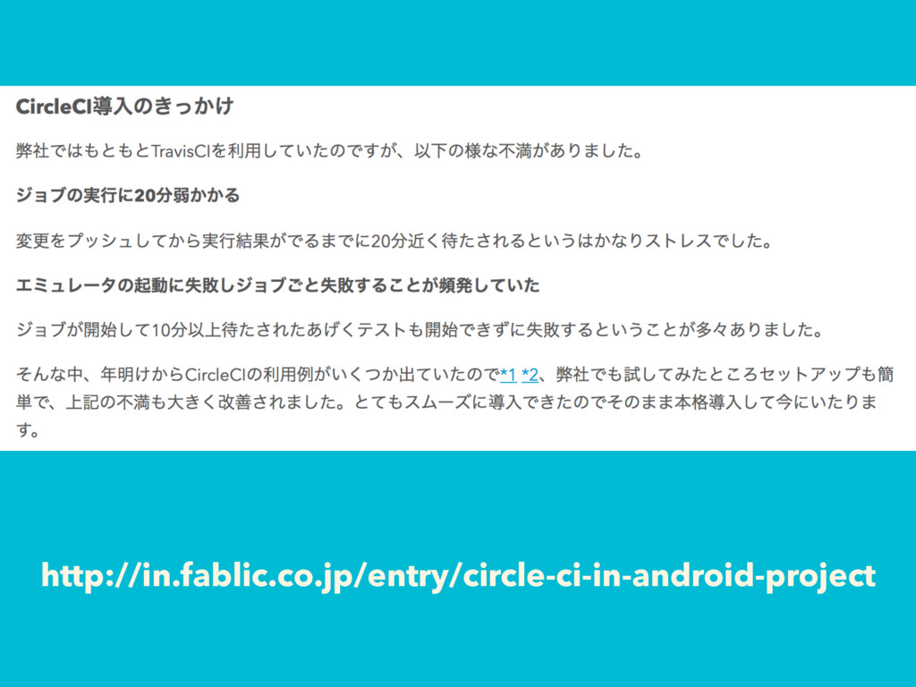 http://in.fablic.co.jp/entry/circle-ci-in-andro...