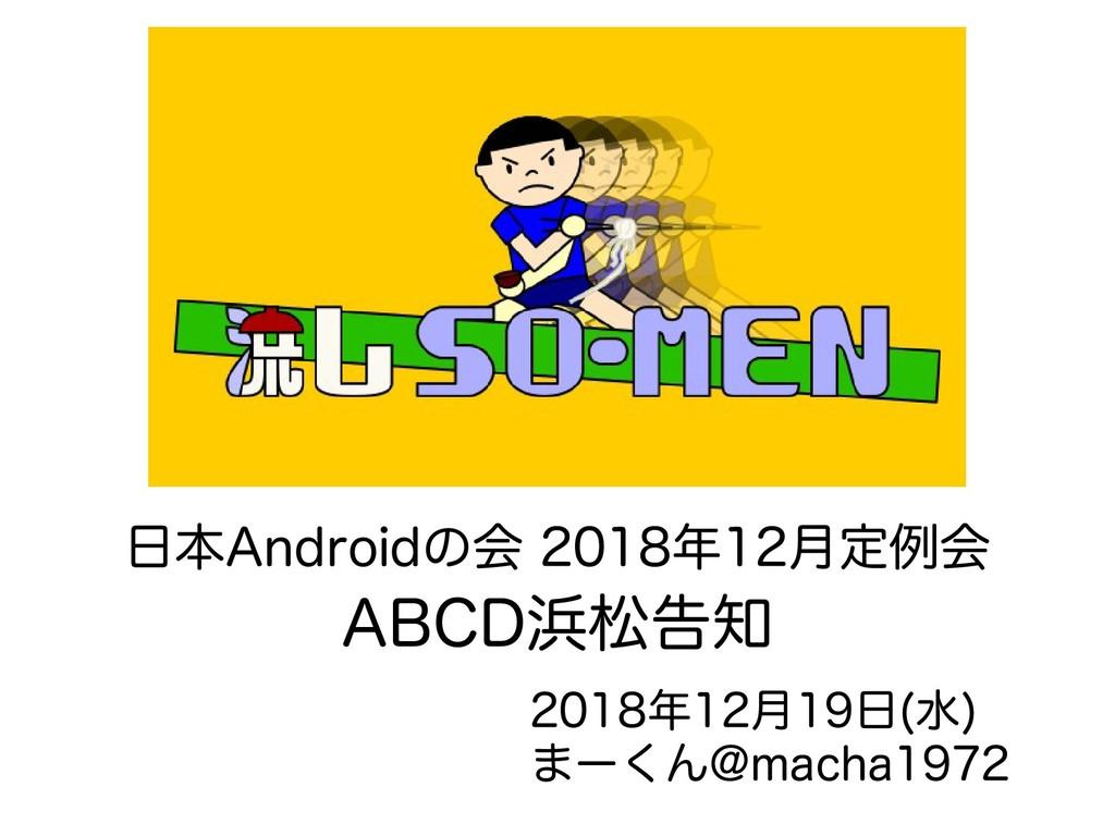2018年12月19日(水) まーくん@macha1972 日本Androidの会 2018年...