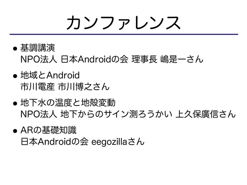 カンファレンス ● 基調講演 NPO法人 日本Androidの会 理事長 嶋是一さん ● 地域...