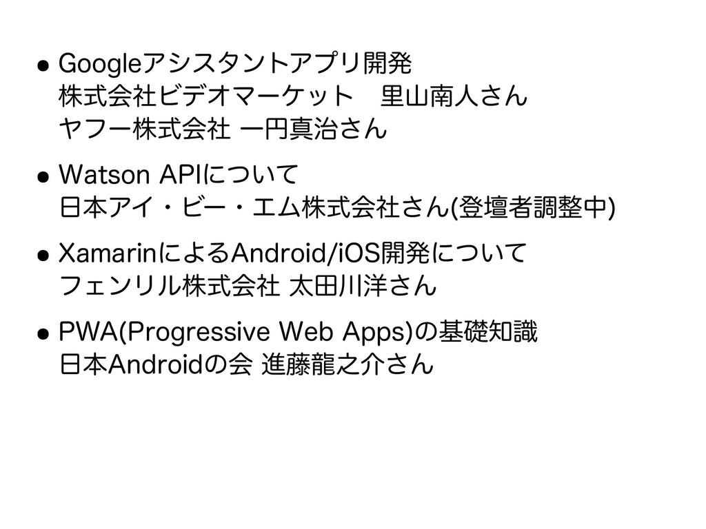 ● Googleアシスタントアプリ開発 株式会社ビデオマーケット 里山南人さん ヤフー株式会社...