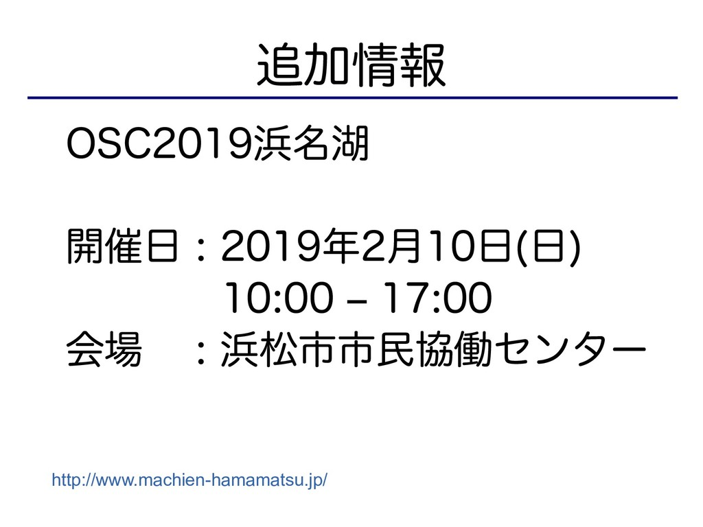 追加情報 OSC2019浜名湖 開催日 : 2019年2月10日(日) 10:00 – 17:...