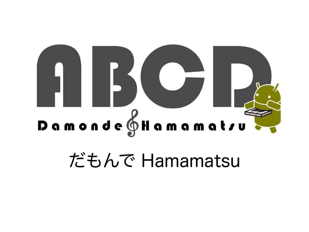 だもんで Hamamatsu