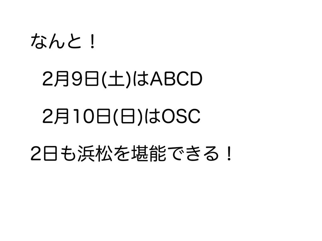 なんと! 2月9日(土)はABCD 2月10日(日)はOSC 2日も浜松を堪能できる!