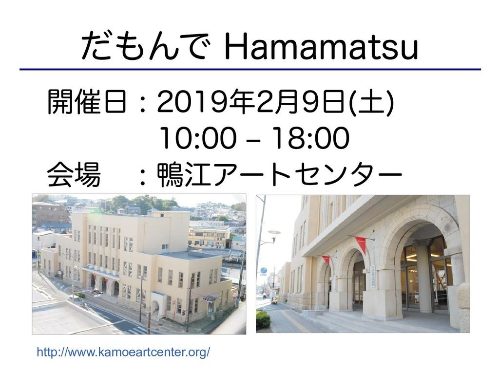 だもんで Hamamatsu 開催日 : 2019年2月9日(土) 10:00 – 18:00...