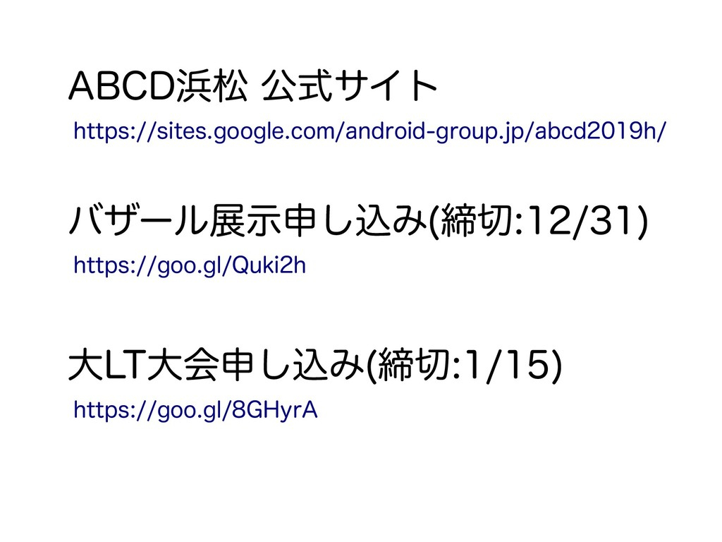 ABCD浜松 公式サイト https://sites.google.com/android-g...