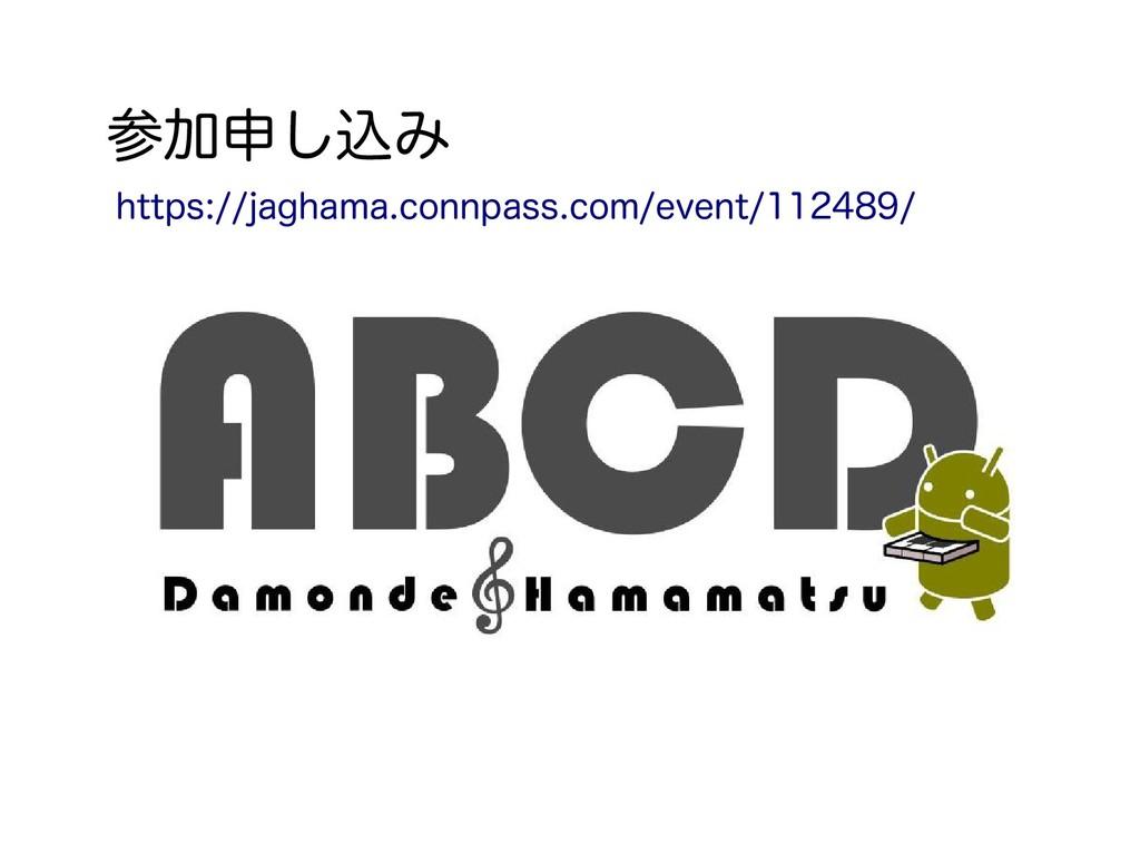 参加申し込み https://jaghama.connpass.com/event/11248...