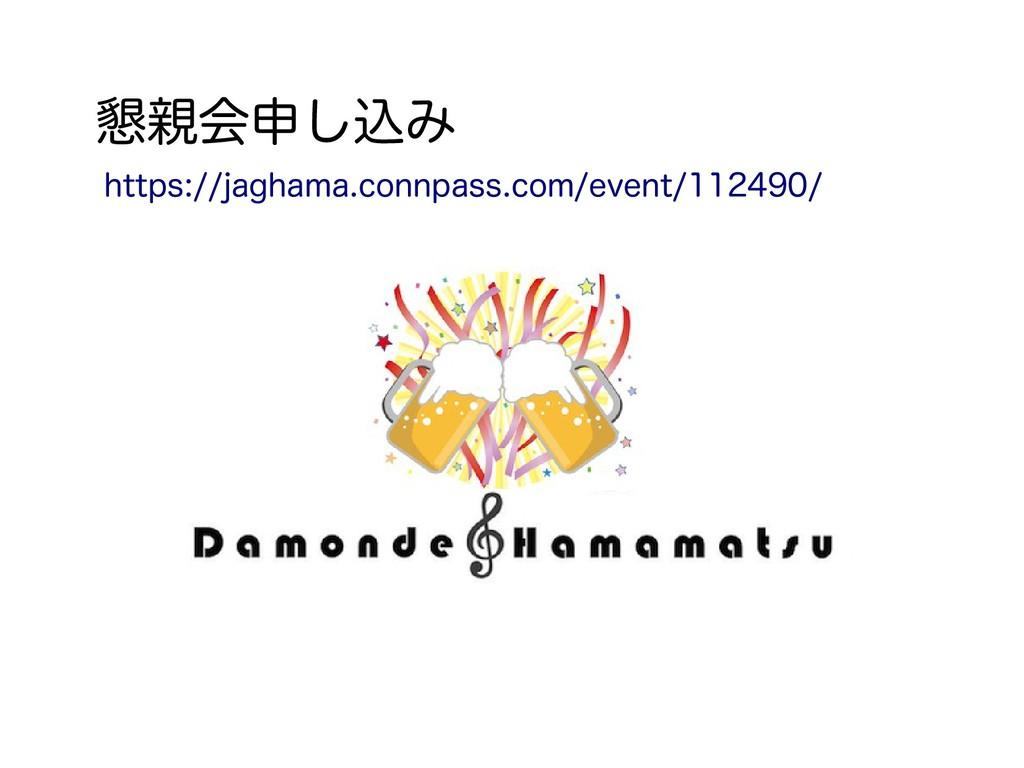 懇親会申し込み https://jaghama.connpass.com/event/1124...