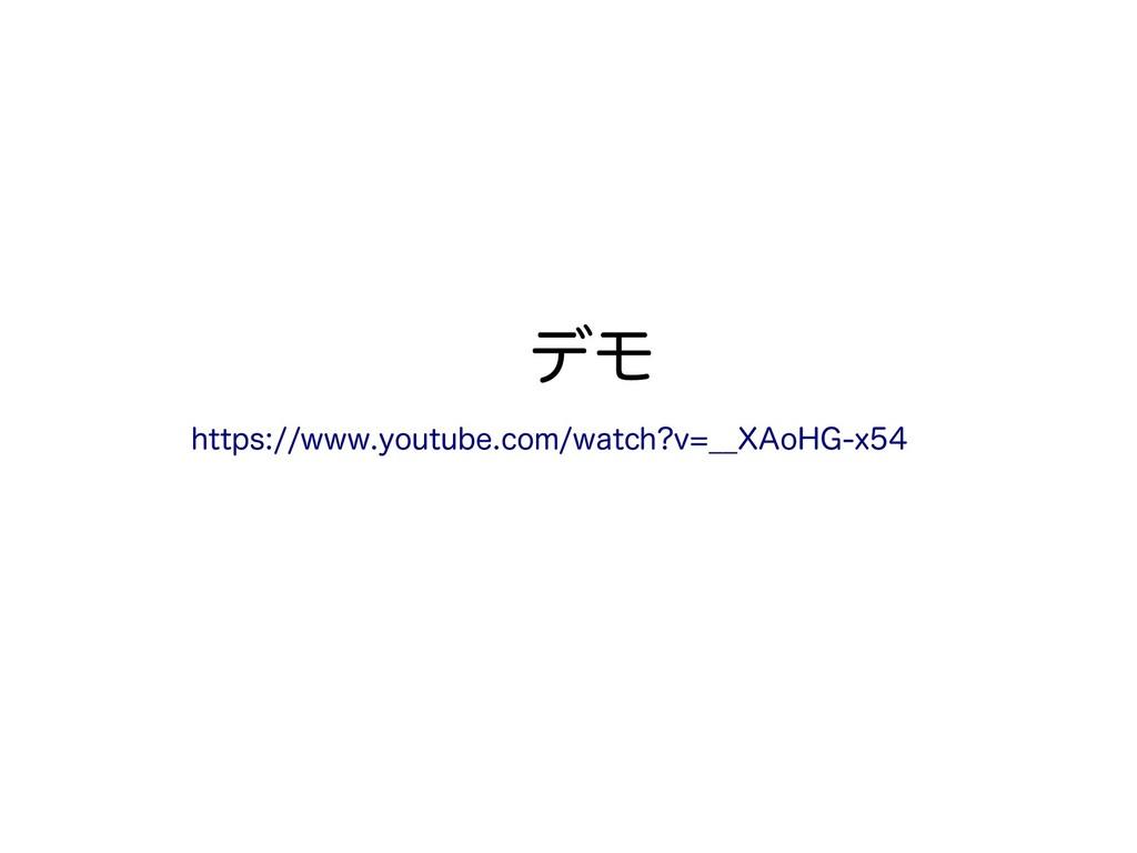 デモ https://www.youtube.com/watch?v=__XAoHG-x54