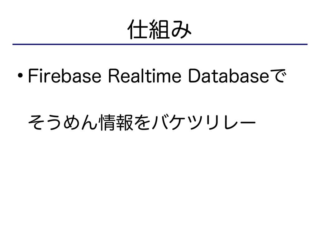仕組み ● Firebase Realtime Databaseで そうめん情報をバケツリレー