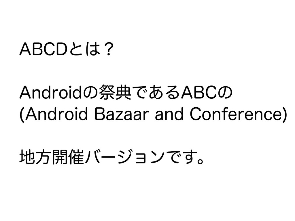 ABCDとは? Androidの祭典であるABCの (Android Bazaar and C...