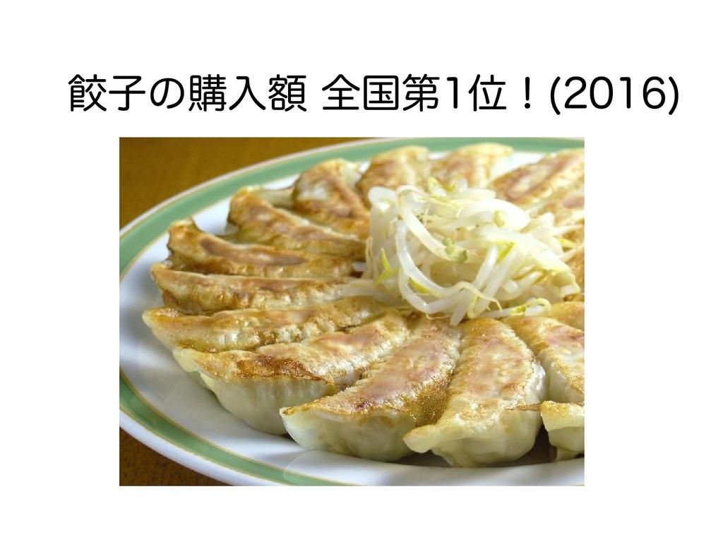 餃子の購入額 全国第1位!(2016)