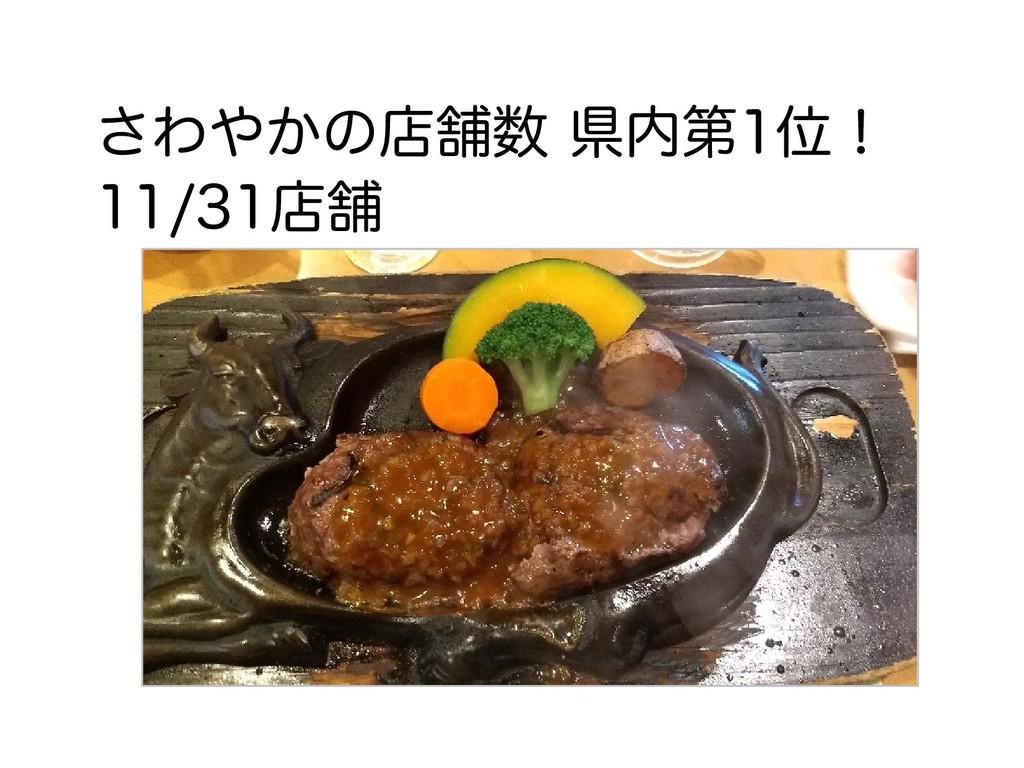 さわやかの店舗数 県内第1位! 11/31店舗