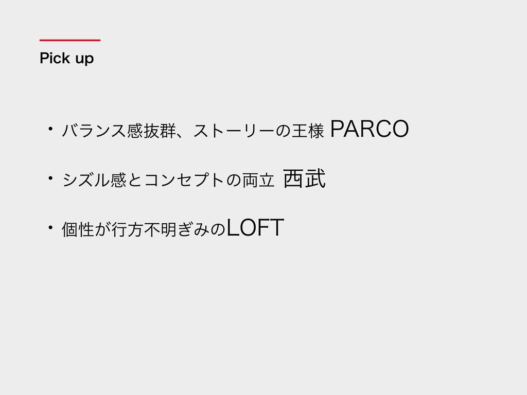 Pick up ・バランス感抜群、ストーリーの王様 PARCO ・シズル感とコンセプトの両⽴ ...