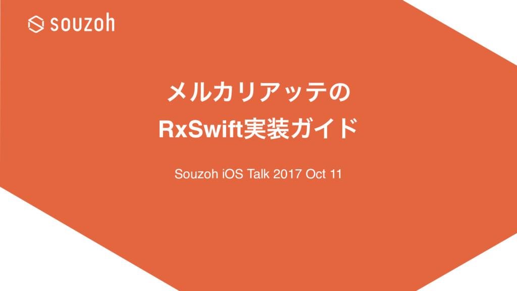 ϝϧΧϦΞοςͷ RxSwift࣮ΨΠυ Souzoh iOS Talk 2017 Oct ...