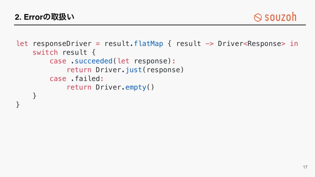 2. Errorͷऔѻ͍ let responseDriver = result.flatMa...