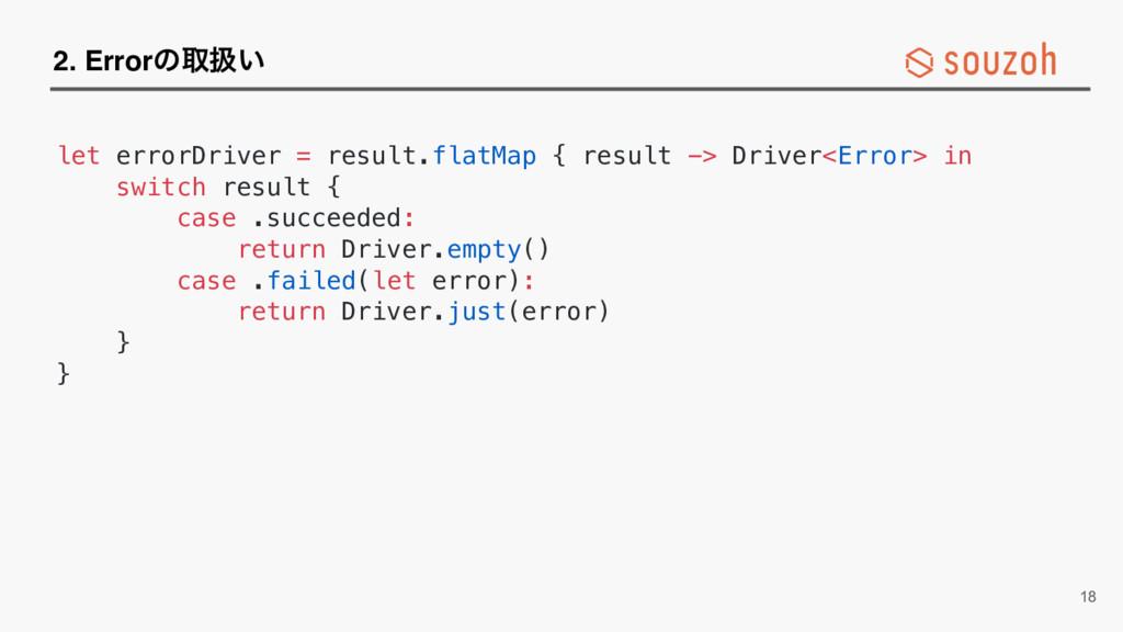 2. Errorͷऔѻ͍ let errorDriver = result.flatMap {...