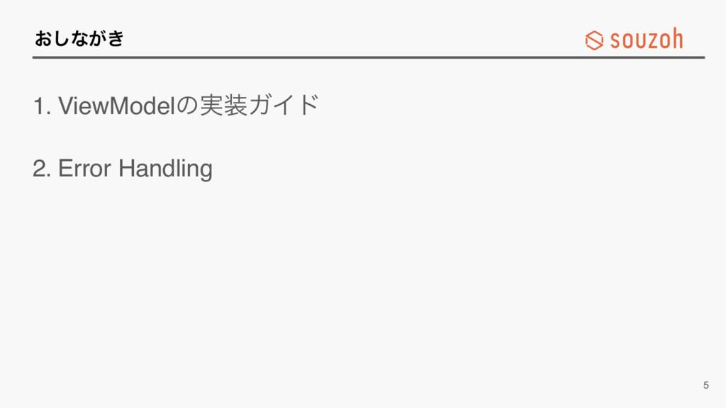 ͓͠ͳ͕͖ 1. ViewModelͷ࣮ΨΠυ 2. Error Handling 5