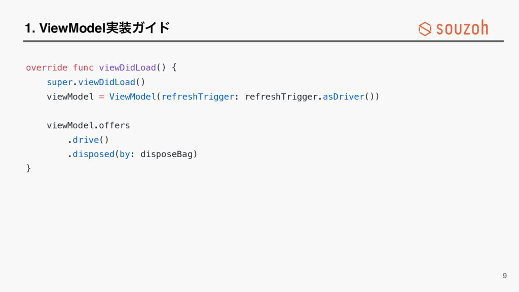 1. ViewModel࣮૷ΨΠυ override func viewDidLoad() {...
