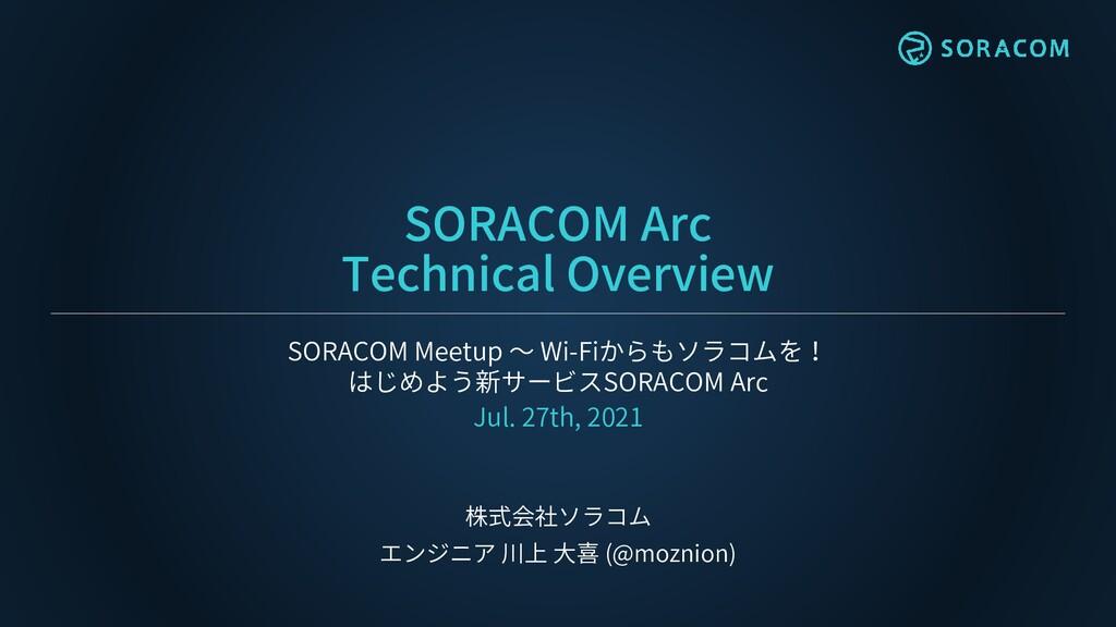 SORACOM Arc Technical Overview SORACOM Meetup 〜...