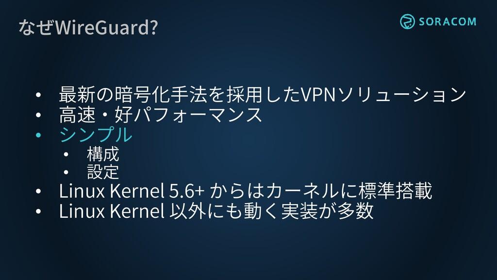 なぜWireGuard? • 最新の暗号化手法を採用したVPNソリューション • 高速・好パフ...