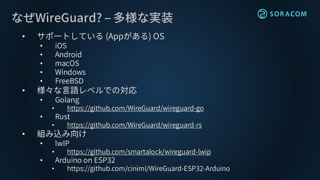 なぜWireGuard? – 多様な実装 • サポートしている (Appがある) OS • i...