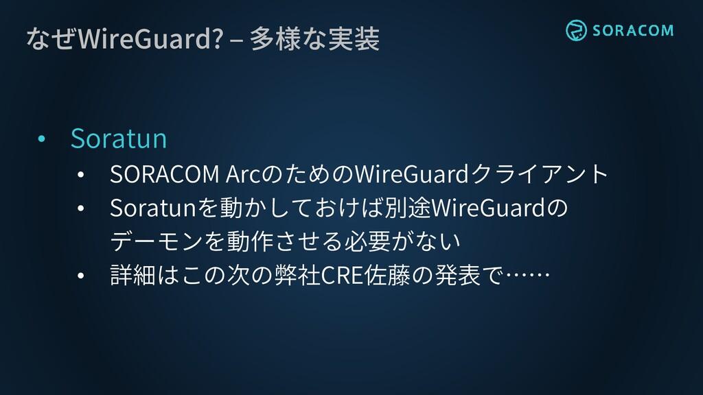 なぜWireGuard? – 多様な実装 • Soratun • SORACOM Arcのため...