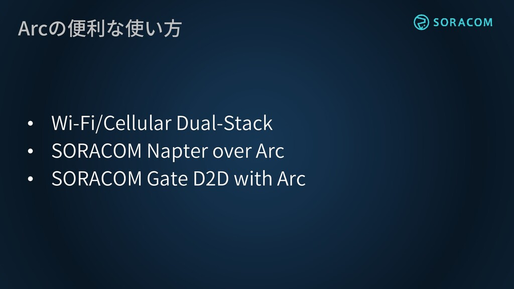 Arcの便利な使い方 • Wi-Fi/Cellular Dual-Stack • SORACO...