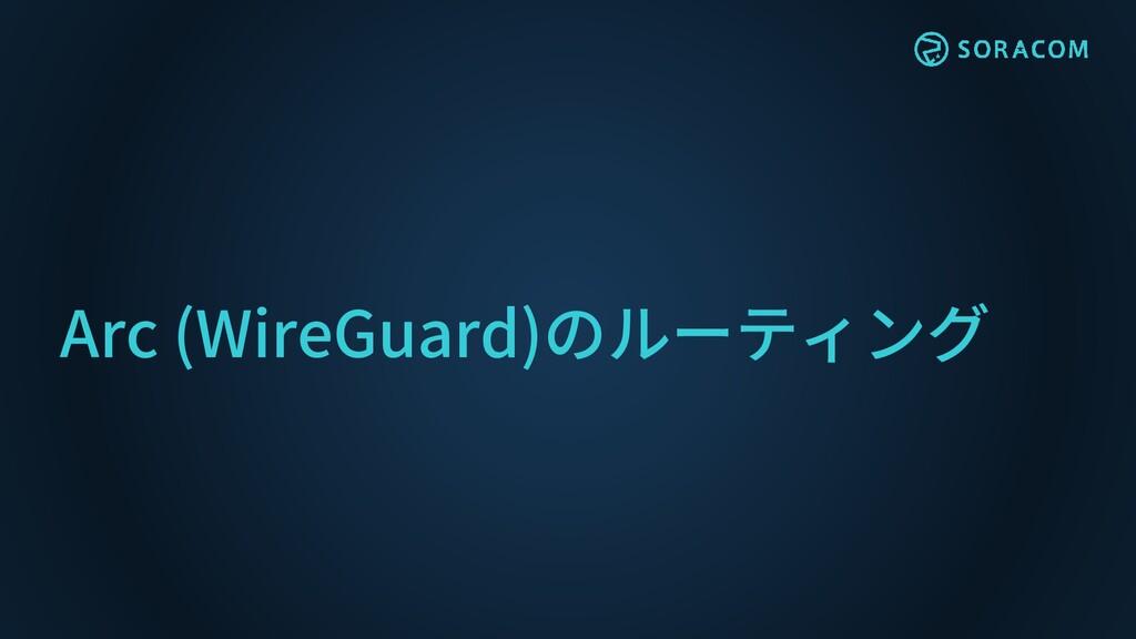 Arc (WireGuard)のルーティング