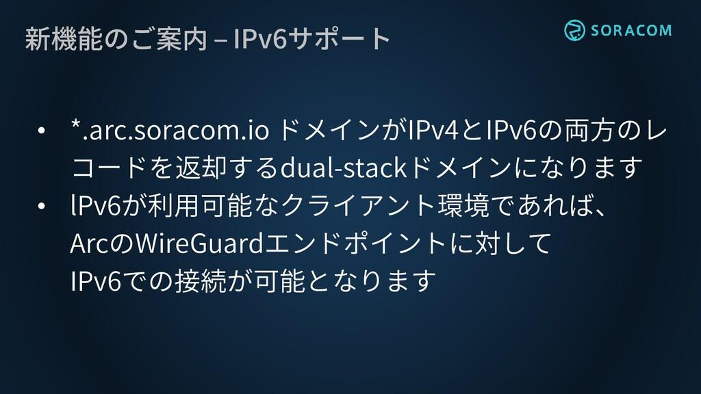新機能のご案内 – IPv6サポート • *.arc.soracom.io ドメインがIPv4...