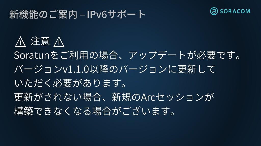 新機能のご案内 – IPv6サポート ⚠️ 注意 ⚠️ Soratunをご利用の場合、アップデ...