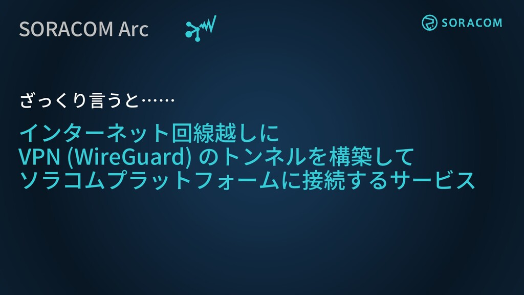 SORACOM Arc インターネット回線越しに VPN (WireGuard) のトンネルを...