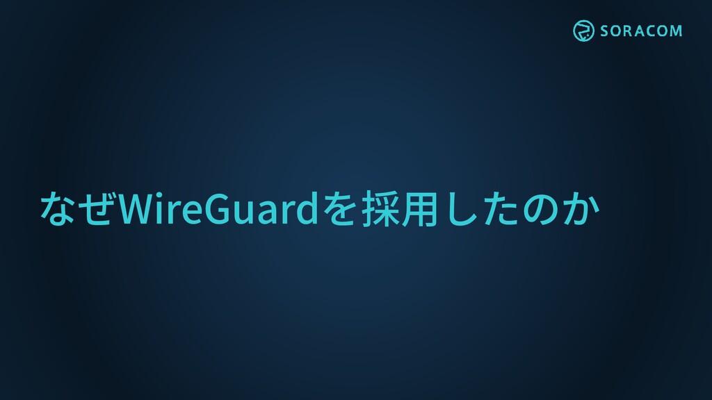 なぜWireGuardを採用したのか