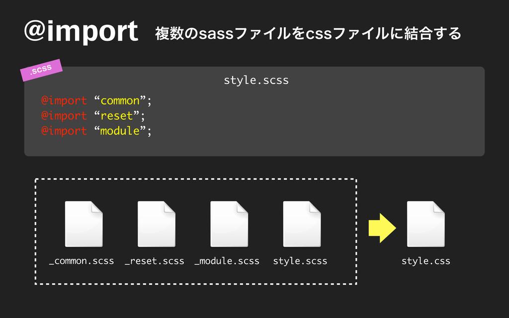.scss @import ෳͷTBTTϑΝΠϧΛDTTϑΝΠϧʹ݁߹͢Δ @import ...