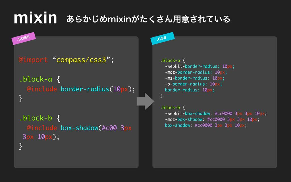 .scss .css mixin ͋Β͔͡ΊNJYJO͕ͨ͘͞Μ༻ҙ͞Ε͍ͯΔ @import...