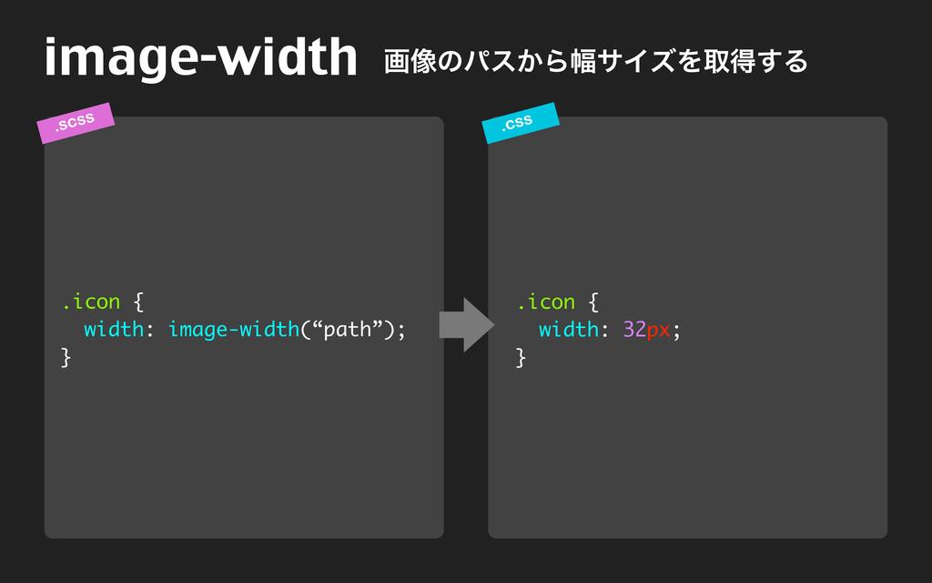 .scss .css image-width ը૾ͷύε͔Β෯αΠζΛऔಘ͢Δ .icon {...