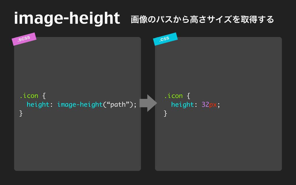 .scss .css image-height ը૾ͷύε͔Βߴ͞αΠζΛऔಘ͢Δ .icon...