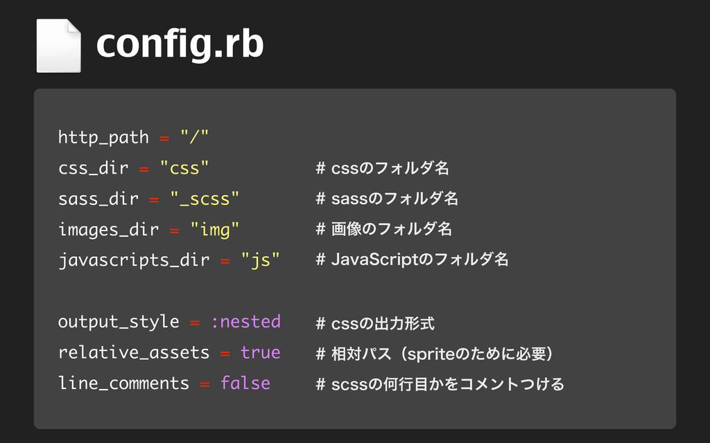 "config.rb http_path = ""/"" css_dir = ""css"" sass_..."