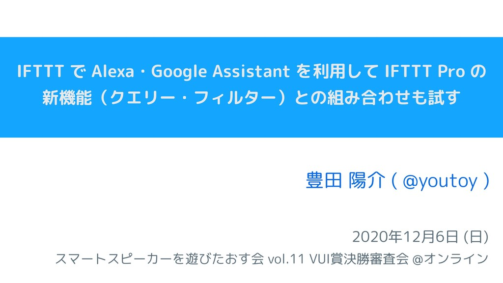 IFTTT で Alexa・Google Assistant を利用して IFTTT Pro ...