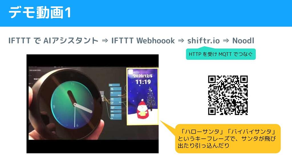 デモ動画1 IFTTT で AIアシスタント ⇒ IFTTT Webhoook ⇒ shift...