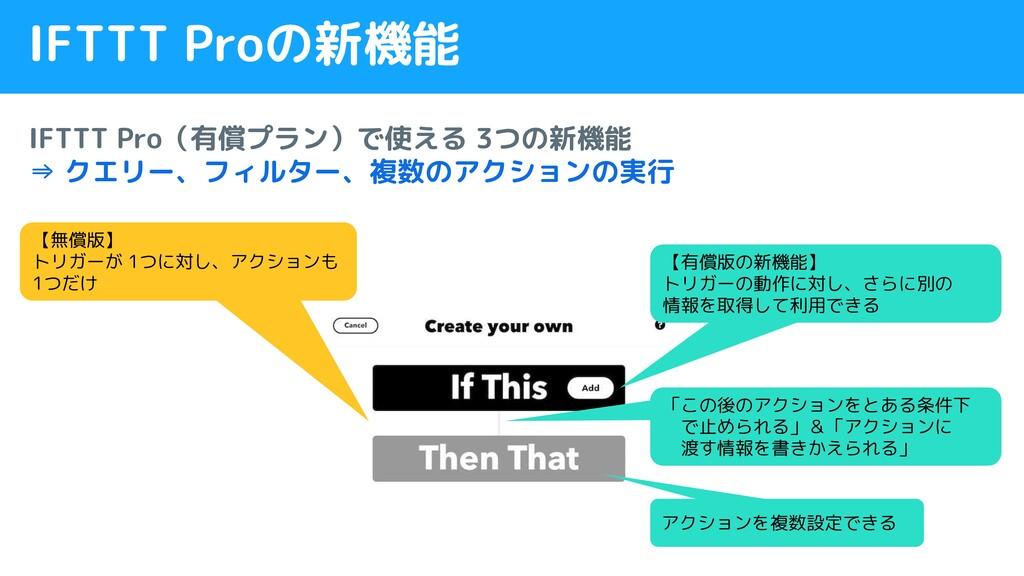 IFTTT Proの新機能 IFTTT Pro(有償プラン)で使える 3つの新機能 ⇒ クエリ...