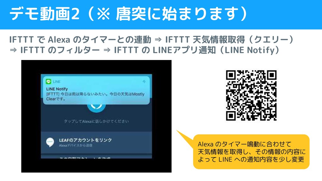 デモ動画2(※ 唐突に始まります) IFTTT で Alexa のタイマーとの連動 ⇒ IFT...