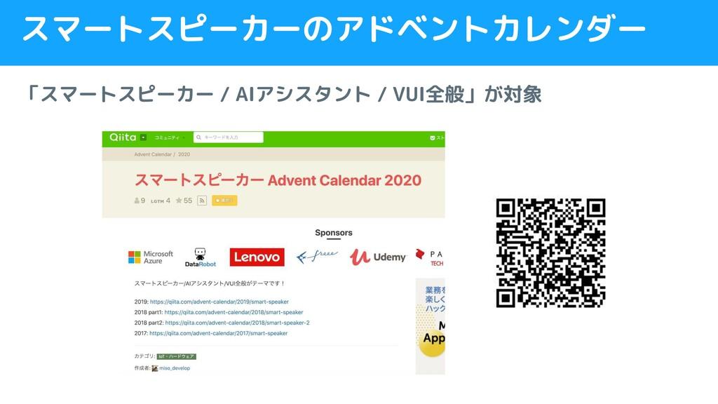スマートスピーカーのアドベントカレンダー 「スマートスピーカー / AIアシスタント / VU...