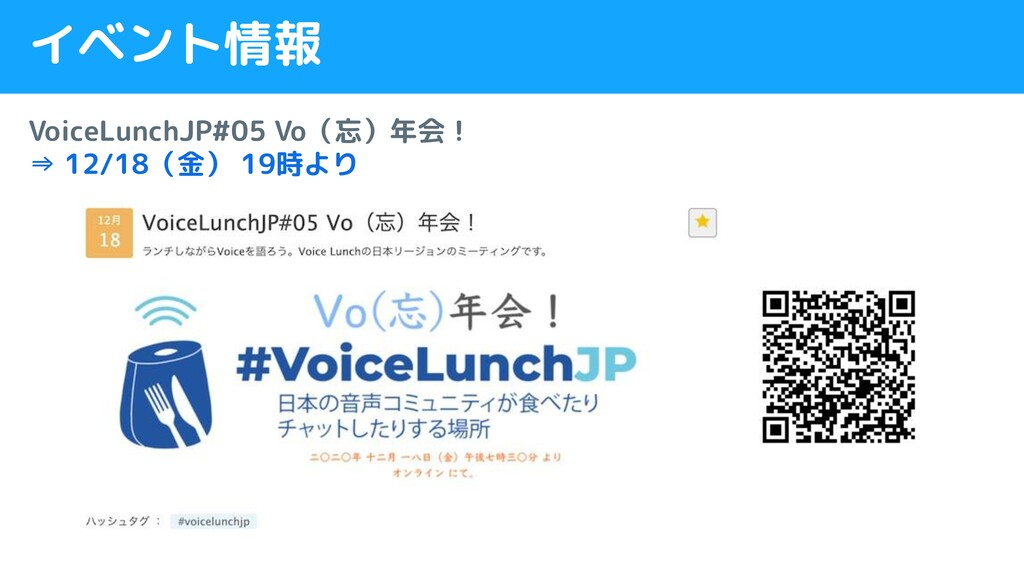 イベント情報 VoiceLunchJP#05 Vo(忘)年会! ⇒ 12/18(金) 19時より