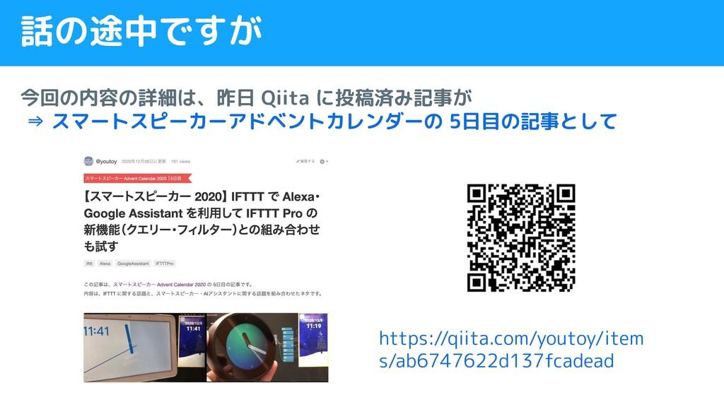 話の途中ですが 今回の内容の詳細は、昨日 Qiita に投稿済み記事が ⇒ スマートスピーカー...