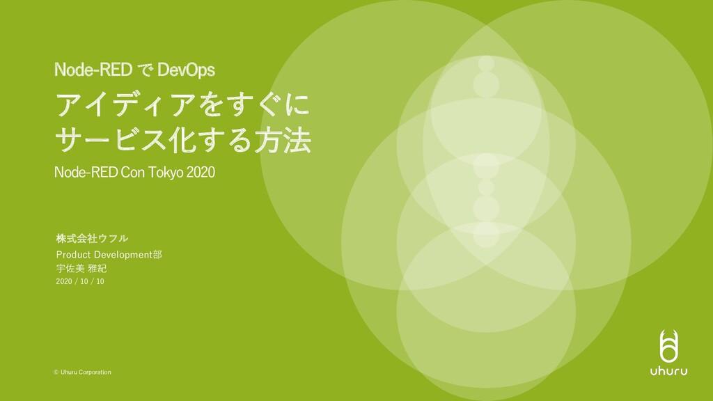 © Uhuru Corporation 株式会社ウフル Node-RED Con Tokyo ...